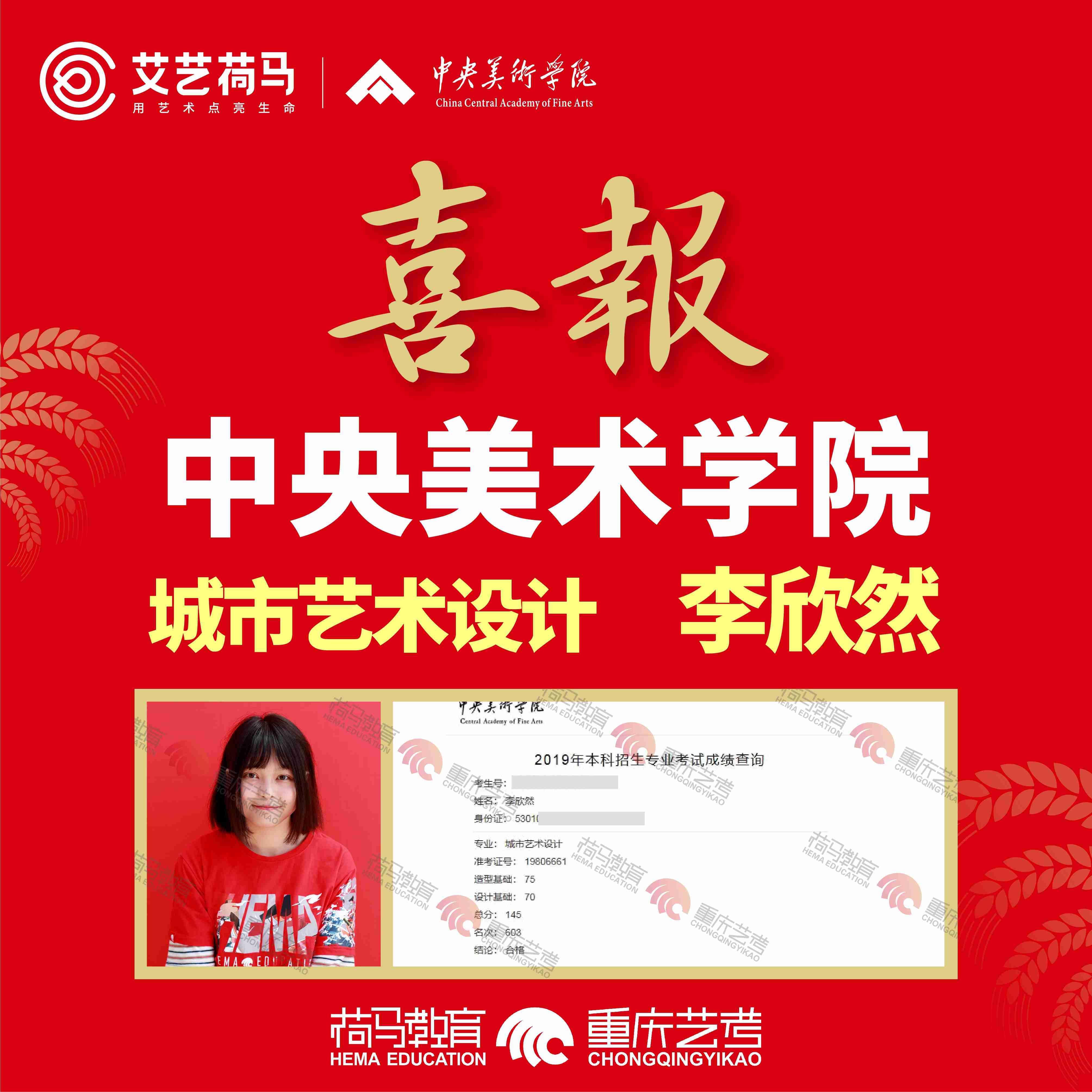 2019荷马教育重庆校区央美合格证喜报