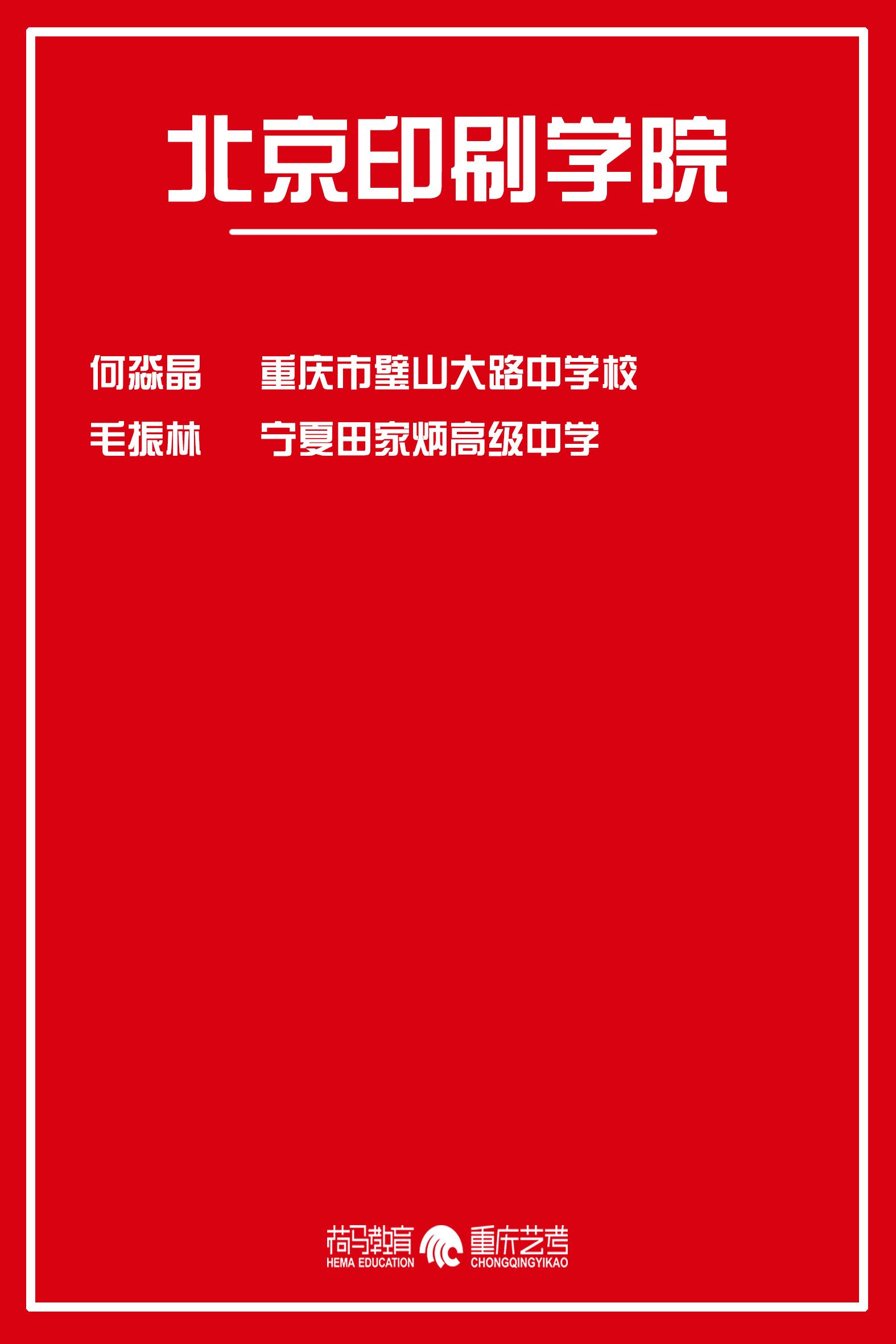 北京印刷学院.jpg