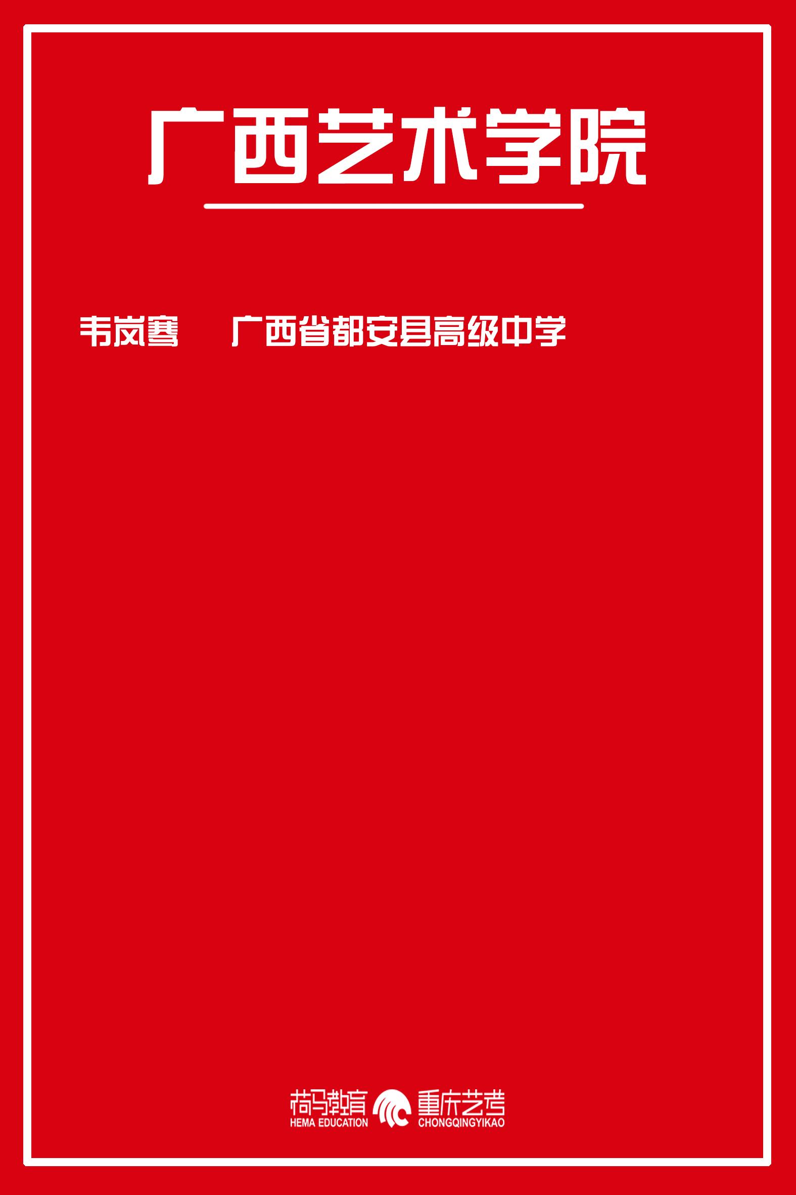 广西艺术学院.jpg