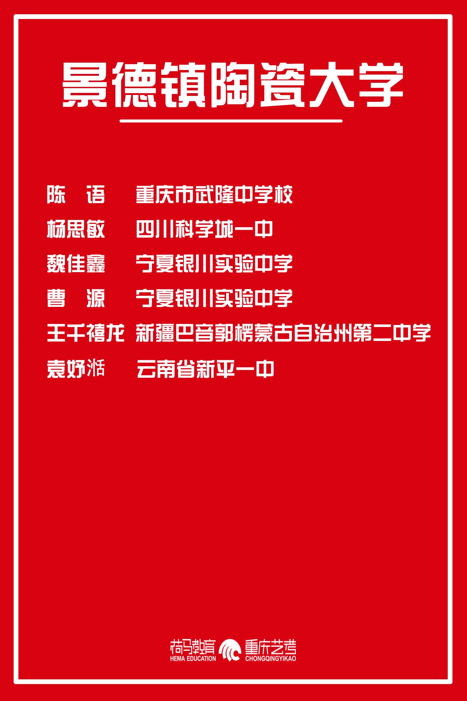 景德镇陶瓷大学.jpg