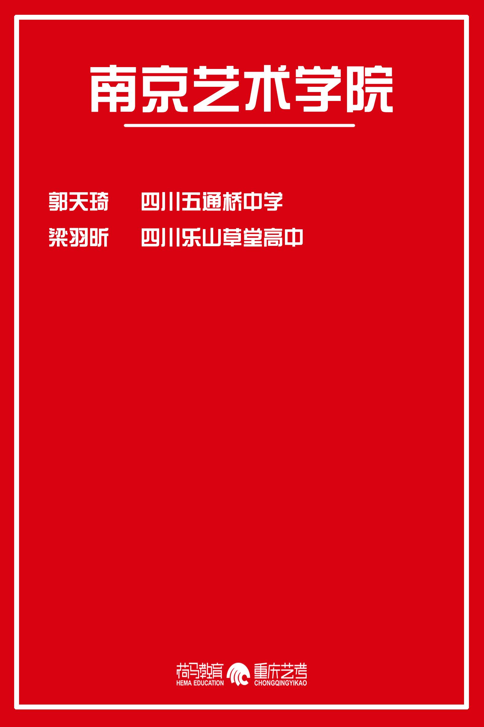 南京艺术学院.jpg