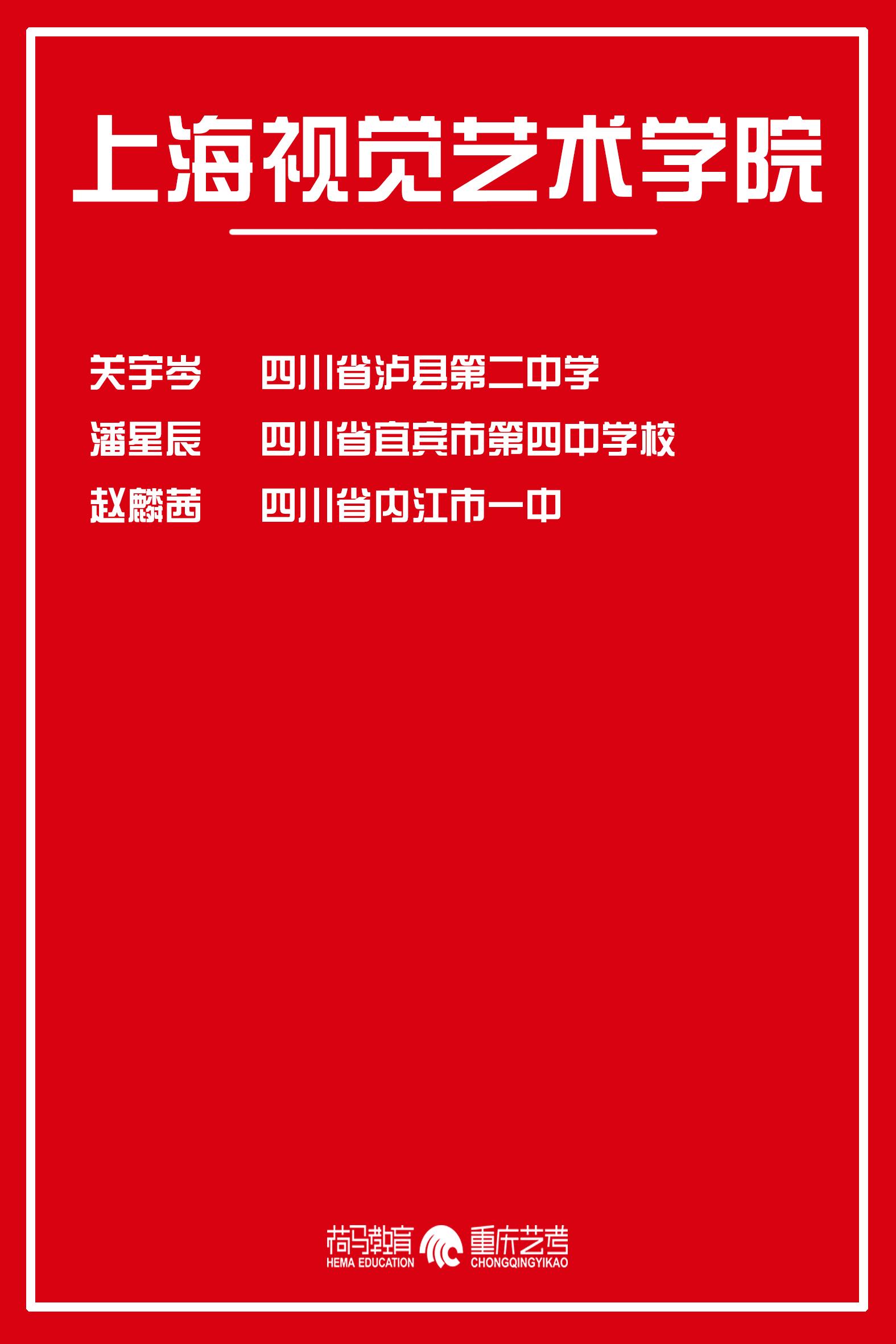 上海视觉艺术学院.jpg