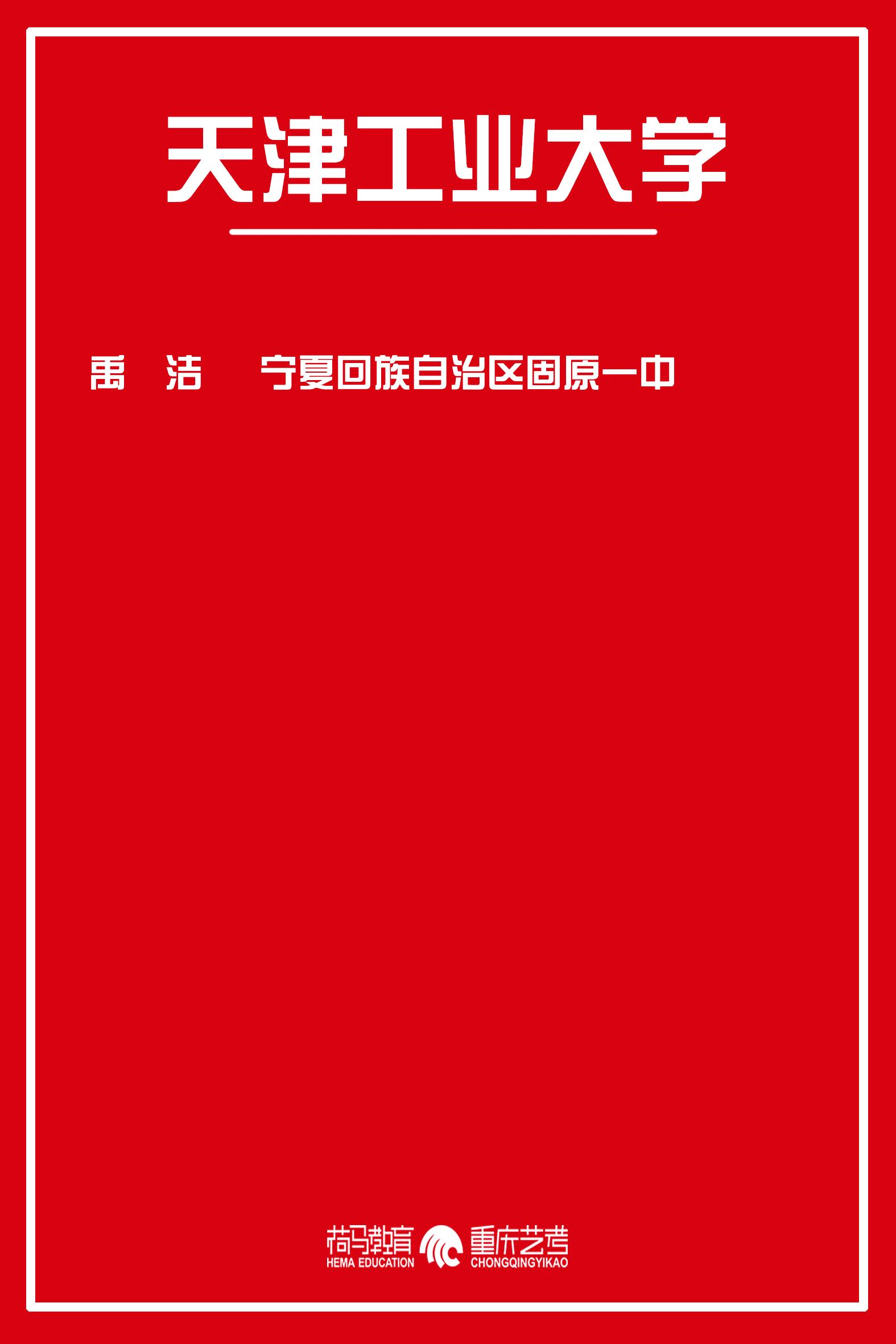 天津工业大学.jpg