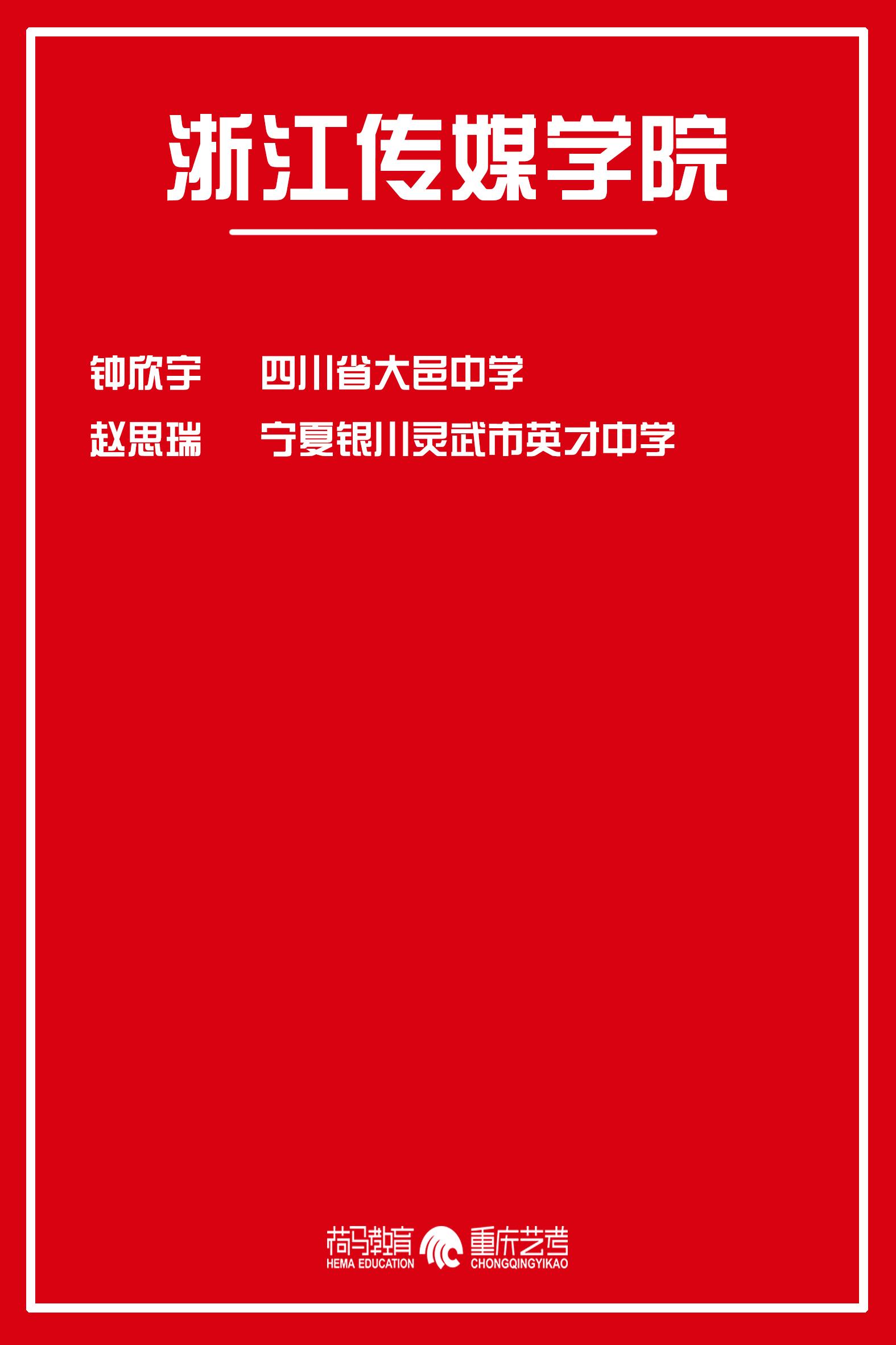 浙江传媒学院.jpg