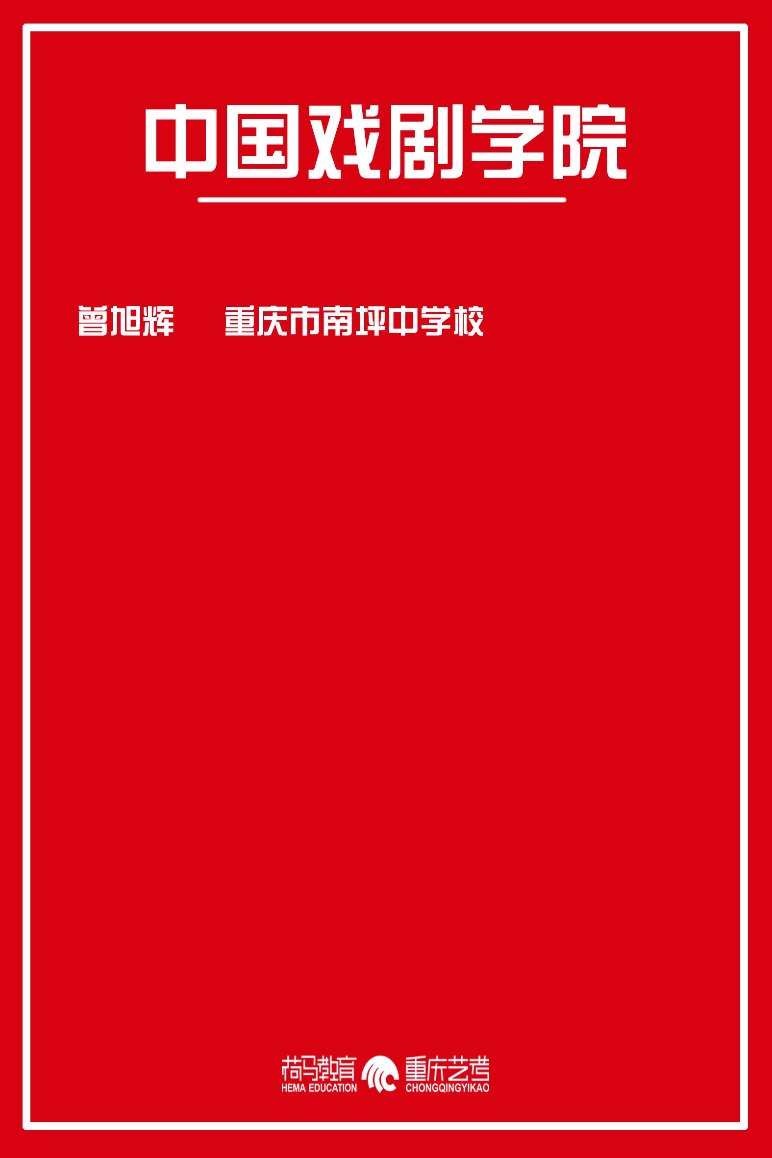 中国戏剧学院.jpg